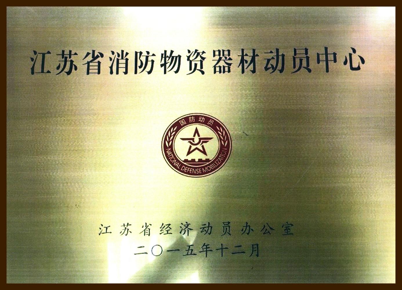 江苏省消防物资器材动员中心